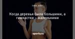Когда деревья были большими, а гимнастки – маленькими - Искусство со вкусом спорта - Блоги - Sports.ru