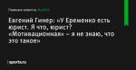 «У Еременко есть юрист. Я что, юрист? «Мотивационная» – я не знаю, что это такое», сообщает Евгений Гинер - Футбол - Sports.ru