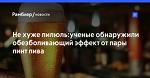 Не хуже пилюль:ученые обнаружили обезболивающий эффект от пары пинт пива