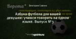 Азбука футбола для вашей девушки: учимся говорить на одном языке. Выпуск №3