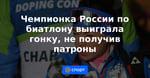 Чемпионка России по биатлону выиграла гонку, не получив патроны