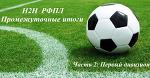 РФПЛ-17/18. Итоги 1-8 туров командных турниров H2H. Часть 2: Дивизион 1