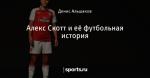 Алекс Скотт и её футбольная история