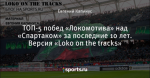 ТОП-5 побед «Локомотива» над «Спартаком» за последние 10 лет. Версия «Loko on the tracks»