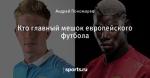 Кто главный мешок европейского футбола