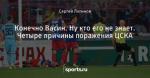 Конечно Васин. Ну кто его не знает. Четыре причины поражения ЦСКА