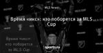 Время «икс»: кто поборется за MLS Cup