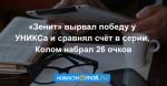 «Зенит» вырвал победу у УНИКСа и сравнял счёт в серии, Колом набрал 26 очков