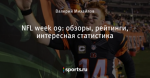 NFL week 09: обзоры, рейтинги, интересная статистика