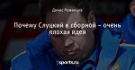 Почему Слуцкий в сборной – очень плохая идея