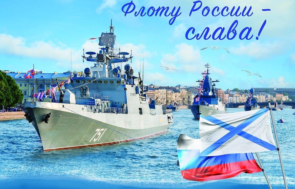 военно морской флот россии открытка разница заключается