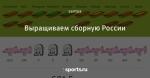 Выращиваем сборную России