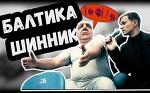Лепортаж - Русский футбол (Балтика - Шинник)