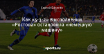 Как «5-3-2» в исполнении «Ростова» остановила «немецкую машину»