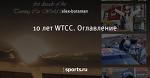 10 лет WTCC. Оглавление