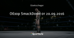 Обзор SmackDown от 20.09.2016