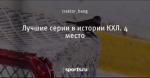 Лучшие серии в истории КХЛ. 4 место