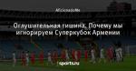 Оглушительная тишина. Почему мы игнорируем Суперкубок Армении