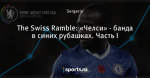 The Swiss Ramble: «Челси» - банда в синих рубашках. Часть I