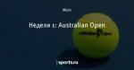 Неделя 1: Australian Open