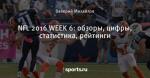 NFL 2016 WEEK 6: обзоры, цифры, статистика, рейтинги