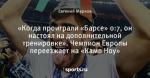 «Когда проиграли «Барсе» 0:7, он настоял на дополнительной тренировке». Чемпион Европы переезжает на «Камп Ноу»