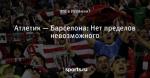 Атлетик — Барселона: Нет пределов невозможного