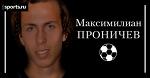 Максимилиан Проничев: Если бы не ухал в Германию сейчас, потом было бы очень трудно