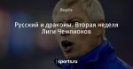 Русский и драконы. Вторая неделя Лиги Чемпионов