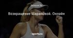Возвращение Шараповой. Онлайн