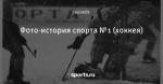 Фото-история спорта №1 (хоккея)