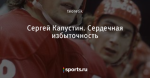 Сергей Капустин. Сердечная избыточность