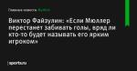 Виктор Файзулин: «Если Мюллер перестанет забивать голы, вряд ли кто-то будет называть его ярким игроком» - Футбол - Sports.ru