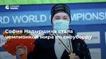 София Надыршина стала чемпионкой мира по сноуборду