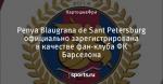Penya Blaugrana de Sant Petersburg официально зарегистрирована в качестве фан-клуба ФК Барселона