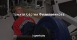 Памяти Сергея Филиппенкова
