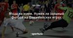 Мода на мини. Нужен ли зальный футбол на Олимпийских играх
