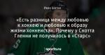 «Есть разница между любовью к хоккею и любовью к образу жизни хоккеиста». Почему у Скотта Гленни не получилось в «Старс»