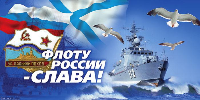 оргстекла картинка с днем вокнно морского флота подает заявки