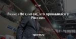 Якин: «Не считаю, что провалился в России» - Спартак Онлайн - Блоги - Sports.ru
