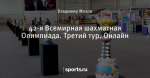 42-я Всемирная шахматная Олимпиада. Третий тур. Онлайн