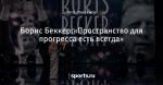 Борис Беккер:«Пространство для прогресса есть всегда»