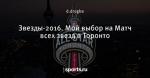 Звезды-2016. Мой выбор на Матч всех звезд в Торонто