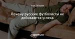 Почему русские футболисты не добиваются успеха