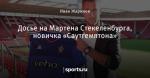 Досье на Мартена Стекеленбурга, новичка «Саутгемптона» - Saints' Row - Блоги - Sports.ru