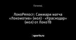 ЛокоРепост: Саммари матча «Локомотив» (мол) - «Краснодар» (мол) от ЛокоТВ