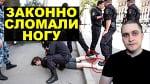 Сломали ногу: полицейские оправданы. Новости СВЕРХДЕРЖАВЫ