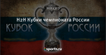 H2H Кубки чемпионата России
