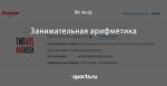 Занимательная арифметика - Two Ars and Arsh - Блоги - Sports.ru