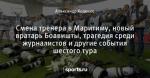 Смена тренера в Маритиму, новый вратарь Боавишты, трагедия среди журналистов и другие события шестого тура